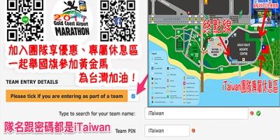 2017 黃金海岸馬拉松 iTaiwan 台灣專屬休息區 Gold Coast Marathon