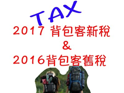 2017年背包客稅新制 Backpacker tax in Australia