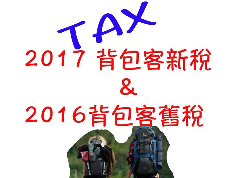 2017年背包客稅新制 Backpacker tax in Australia