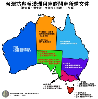 台灣訪客至澳洲租車或開車所需文件 Taiwanese driver in Australia