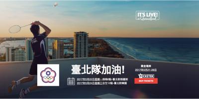 黃金海岸蘇迪曼盃台北羽球隊加油團報名處(Sudirman Cup)