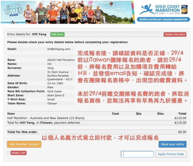 2018 四十週年黃金海岸馬拉松報名流程 Gold Coast Marathon 2018 四十週年黃金海岸馬拉松 iTaiwan 台灣專屬休息區